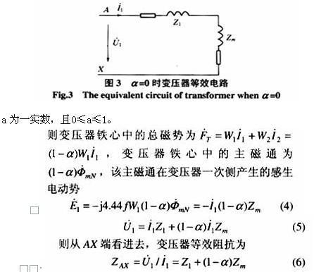 磁式方案通过调节直流激磁